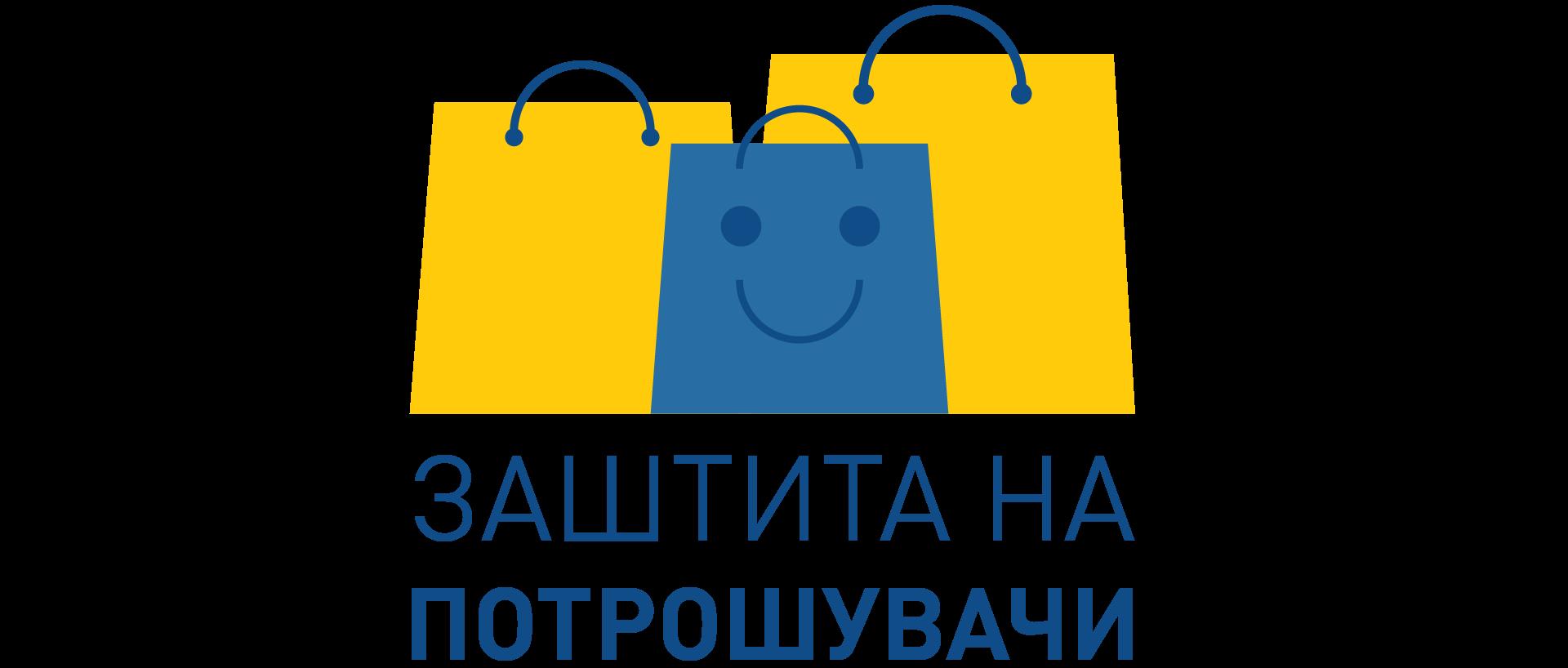 Заштита на потрошувачите